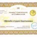 Сертификат от производителя искусственного камня Hanex