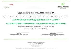 сертификат рус DuPont