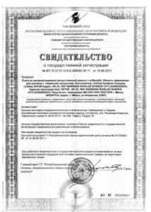 Montelli свидетельство о государственной регистрации