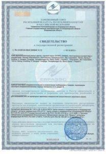 Hanex свидетельство о государственной регистрации