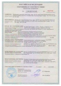 Нanex сертификат соответствия