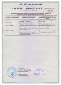 Hanex сертификат соответствия (приложение)