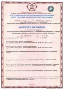 Hanex экспертное заключение о соответствии гигиеническим и санитарно-эпидемиологическим требованиям