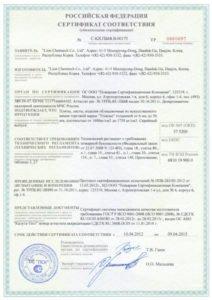 Tristone сертификат соответствия