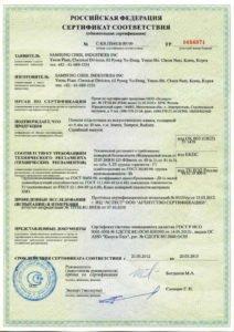 Staron сертификат соответствия