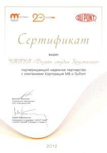 Сертификат от производителя искусственного камня Corian (DuPont)